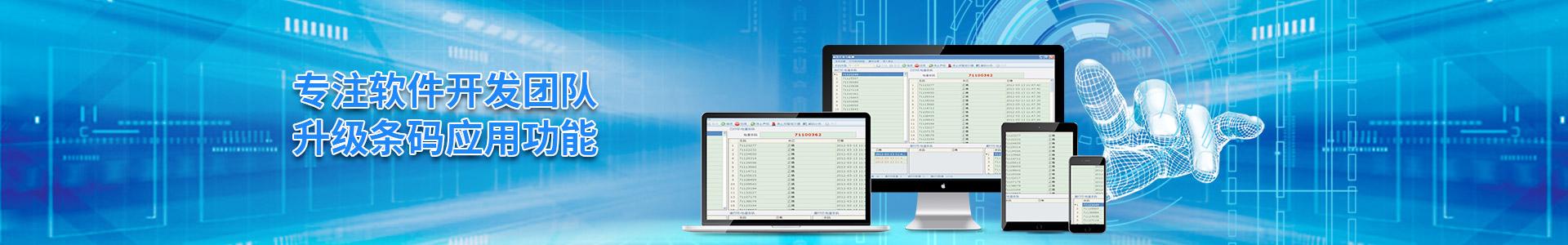 卓科专注软件开发团队 升级条码应用功能