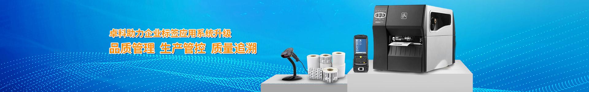 卓科助力企业标签应用系统升级 品质管理 生产管控 质量追溯