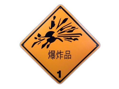 化学品安全警示标签