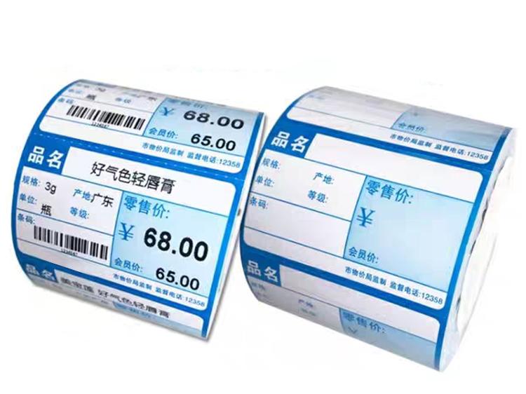 化妆品价格标签